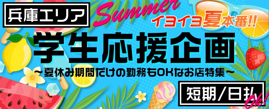 98-BqSc_hyogo