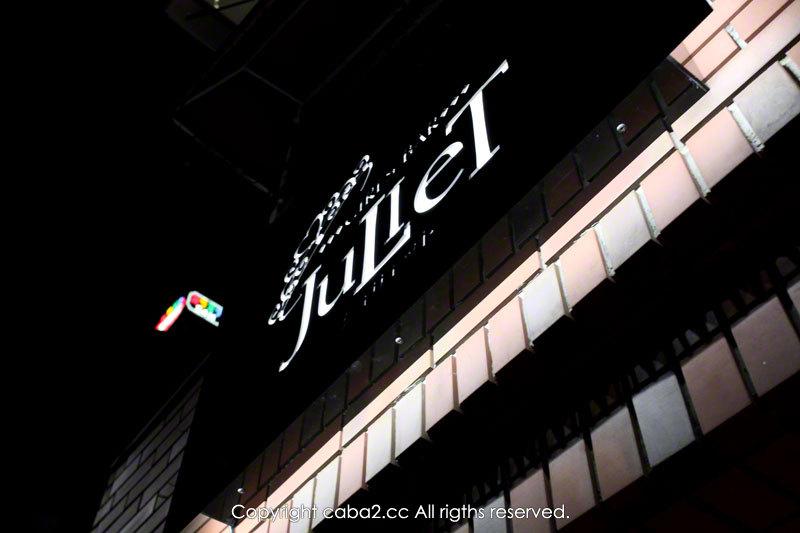 ジュリエット/大井町の内装.