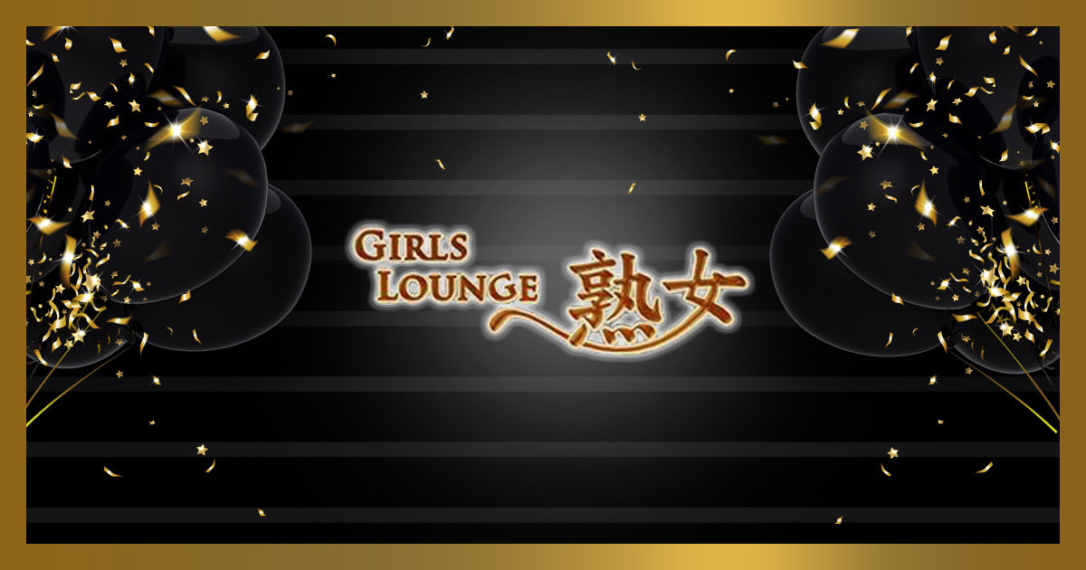 Girls lounge 熟女/本八幡.