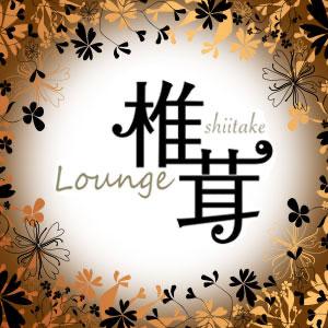 Lounge椎茸/両替町