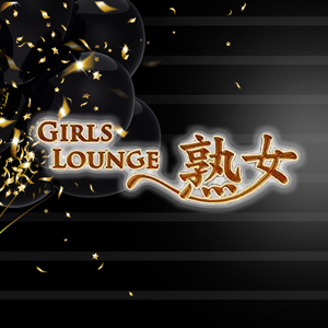 Girls lounge 熟女/本八幡