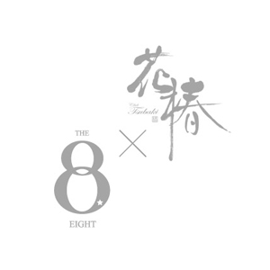 THE EIGHT×花椿/横浜.