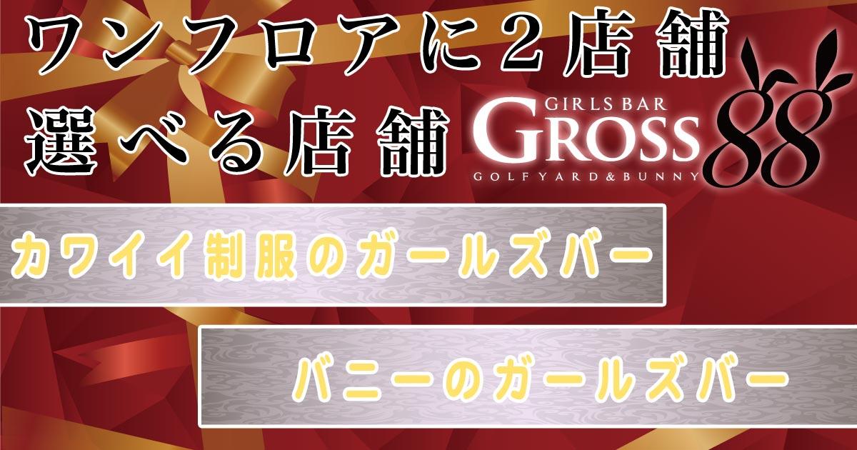 グロス88/蒲田