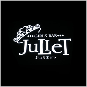 ジュリエット/大井町