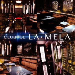 クラブ ドゥ ラメーラ/紺屋町