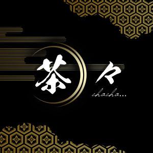 茶々/宇都宮