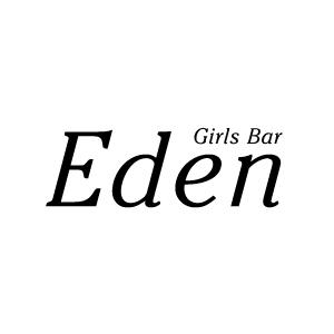 エデン/中洲