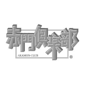 赤門倶楽部/すすきの.