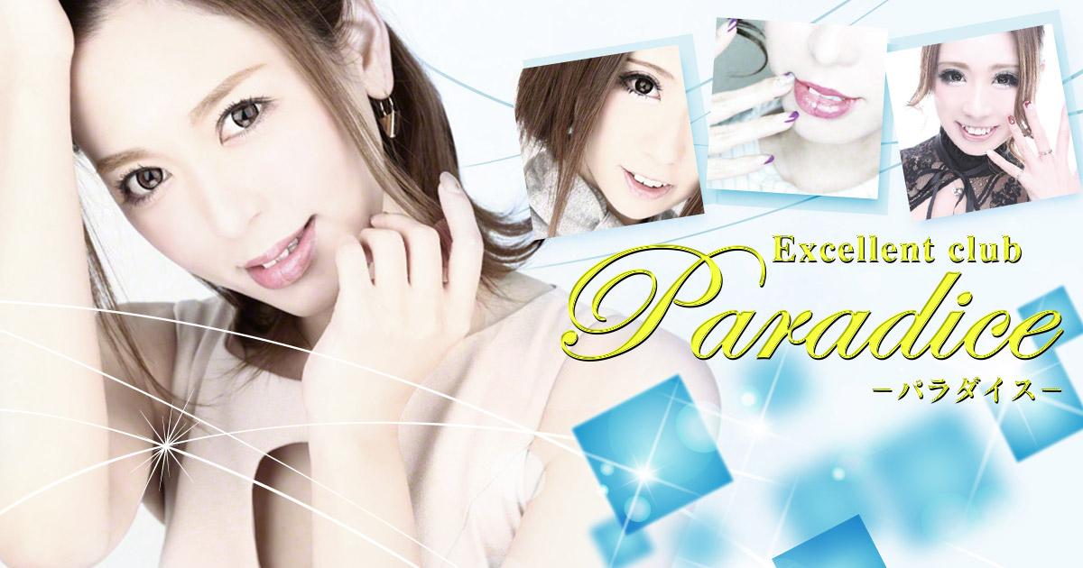 Paradiceのキャッチ画像