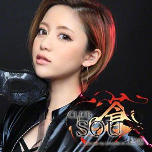 蒼 SOU-2-(昼)