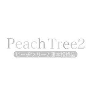 ピーチツリー2/松橋.