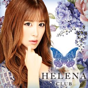 ヘレナ/すすきの