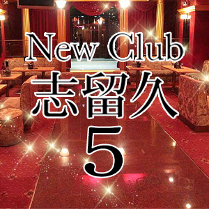 CLUB 志留久5/船橋