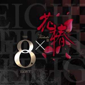 THE EIGHT×花椿/横浜