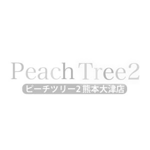 ピーチツリー2/大津.