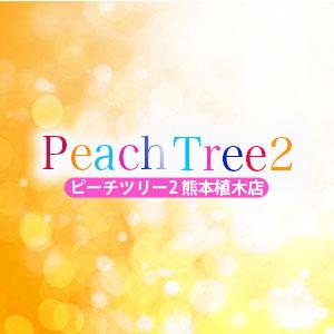 ピーチツリー2/植木