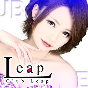 リープ/熊谷