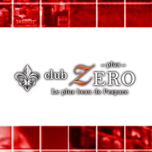 club Zero(ゼロ)/柏