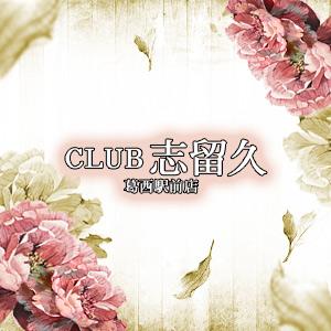 CLUB 志留久 葛西駅前店/葛西