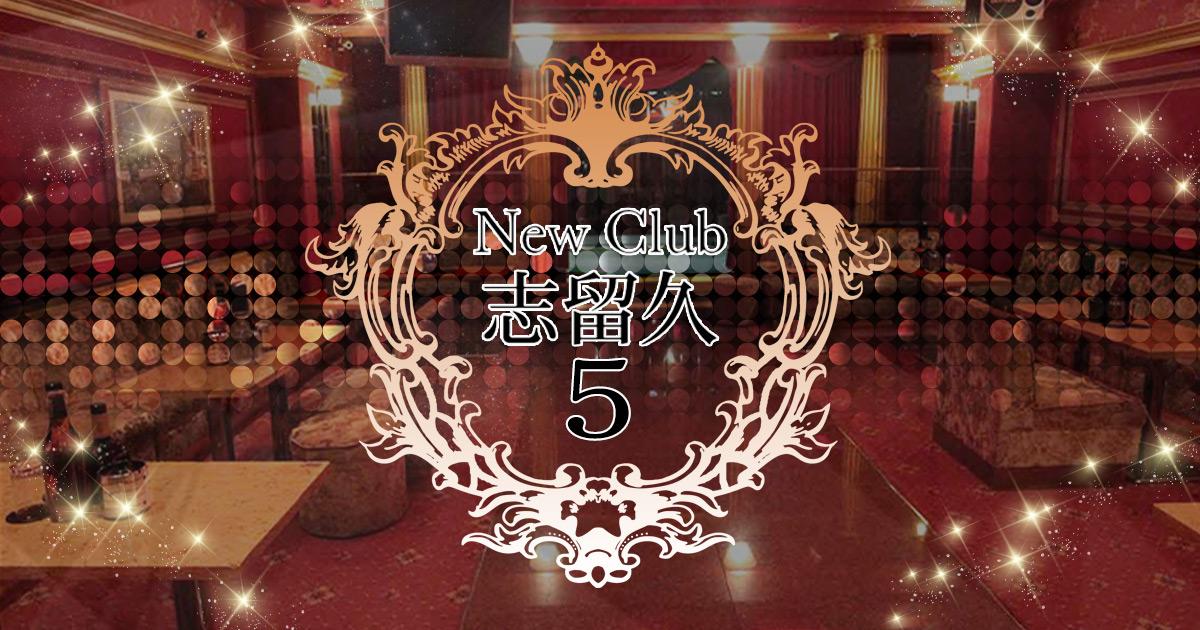CLUB 志留久5/船橋.
