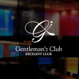 ジェントルマンズクラブ