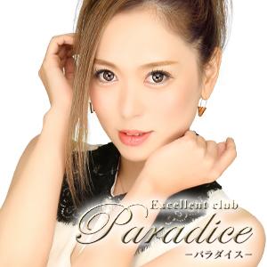 パラダイス/太田