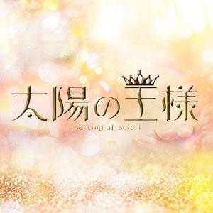 太陽の王様/本庄