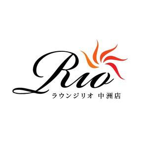 リオ/中洲
