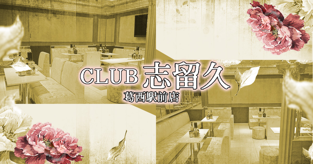 CLUB 志留久 葛西駅前店/葛西.