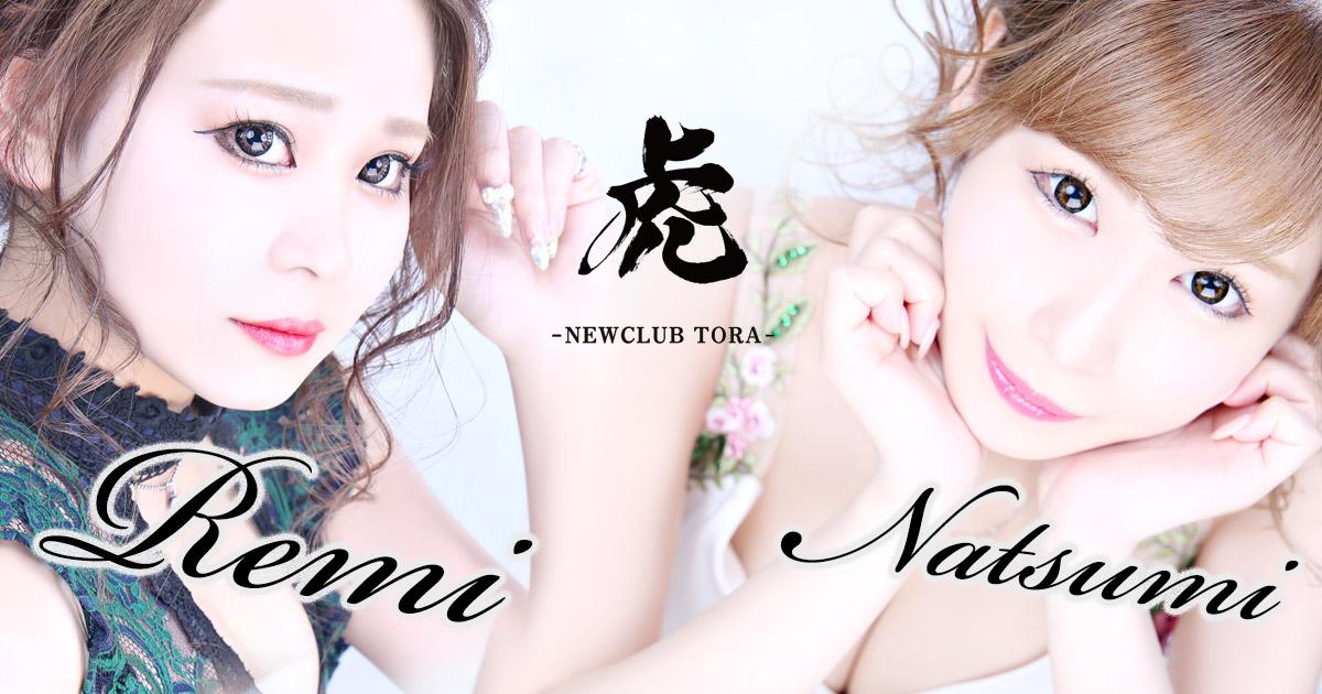 ニュークラブ 虎/函館