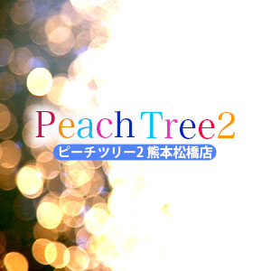 ピーチツリー2/松橋