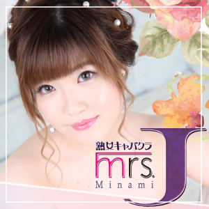 ミセスJ/ミナミ