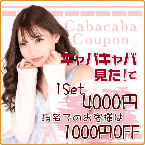 1Set4000円or1000円Off!