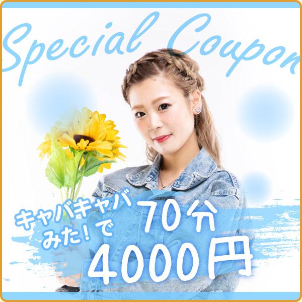70分4,000円ポッキリ!