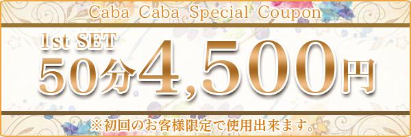 1stSETオールタイム50分4,500円
