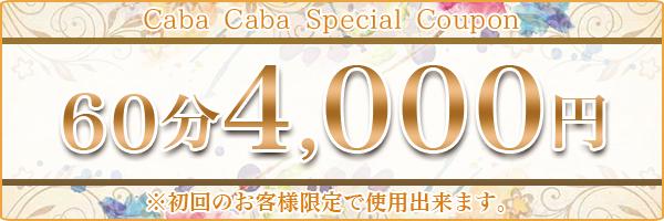 60分ぽっきり4,000円!