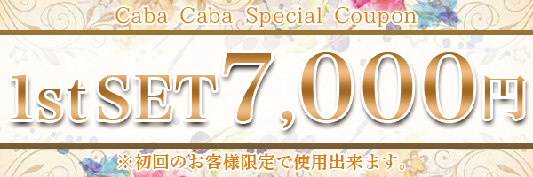 ご新規フリーのお客様1stセット7000円!