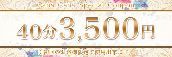 初回1SET(40分)3,500円!
