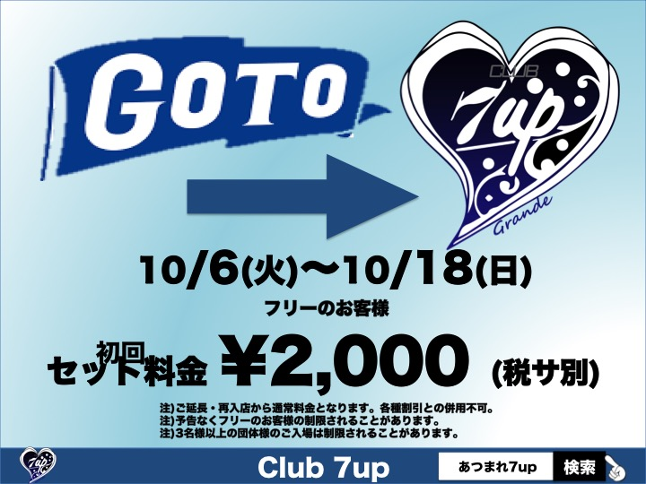 Go To 7up!キャンペーン♪
