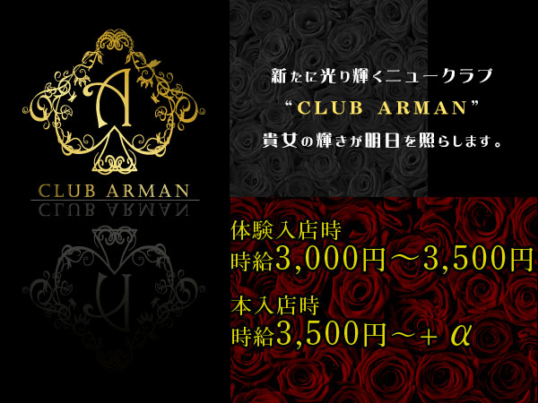 アルマン/すすきのの求人