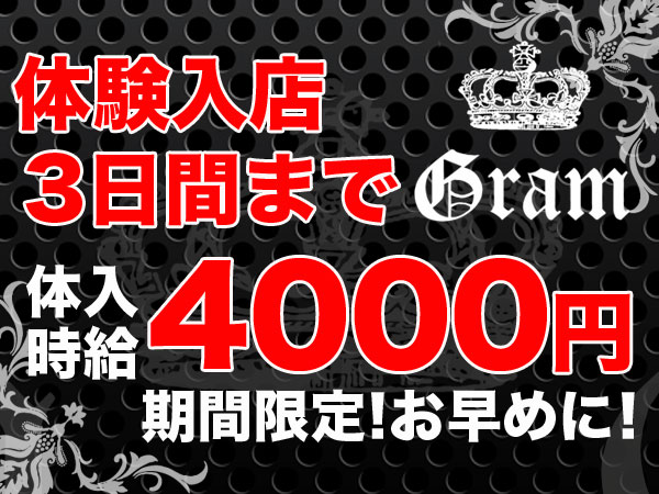 GRAM/富士画像38103
