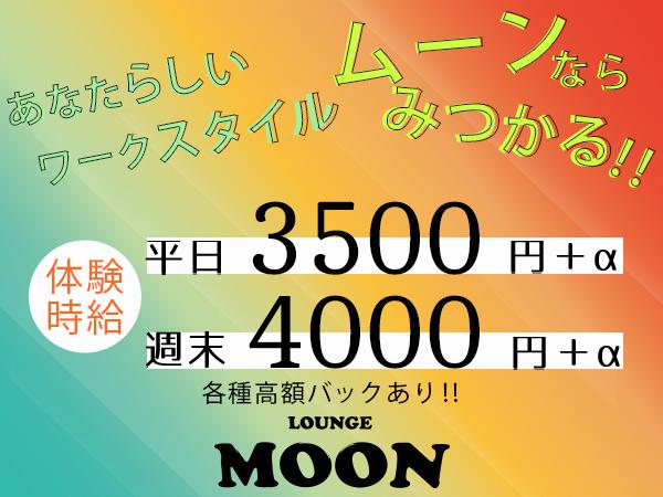 ムーン/太田の求人