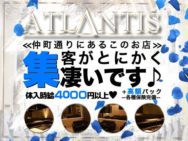 アトランティス/上野の求人