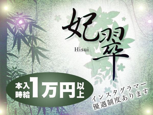 妃翠/六本木の求人
