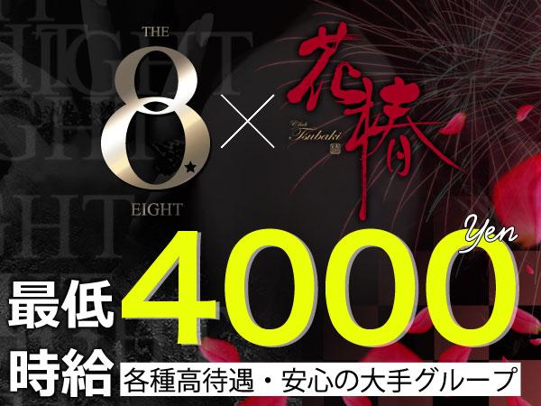 THE EIGHT×花椿/横浜の求人