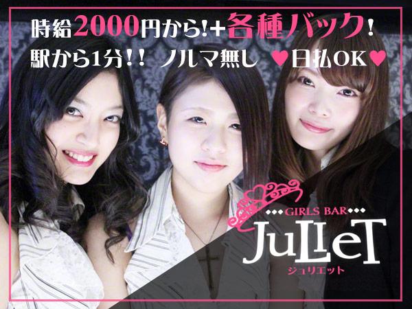 ジュリエット/大井町の求人