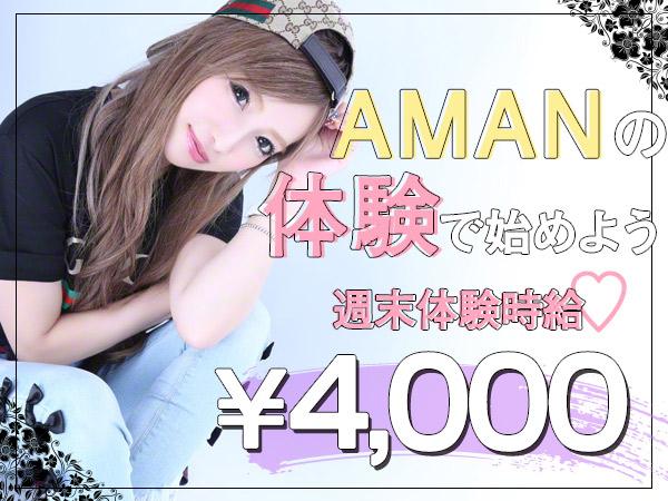 アマン/熊谷の求人