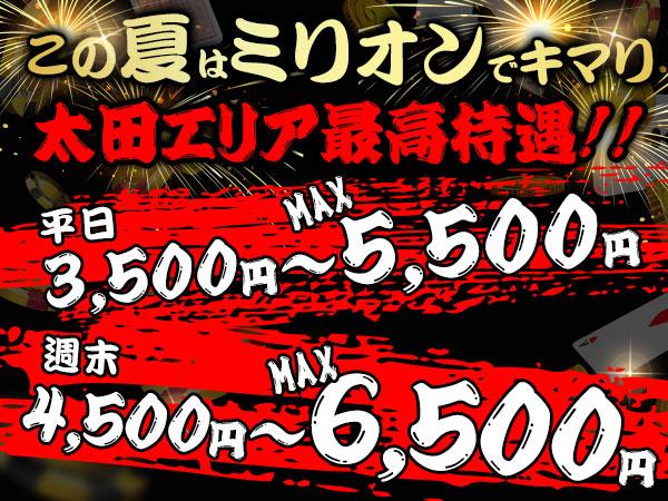 ミリオン倶楽部/太田の求人