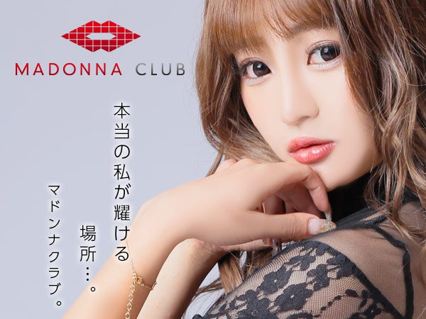 マドンナクラブ/松山の求人