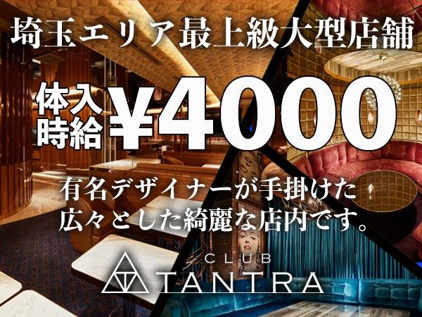 タントラ/蕨の求人